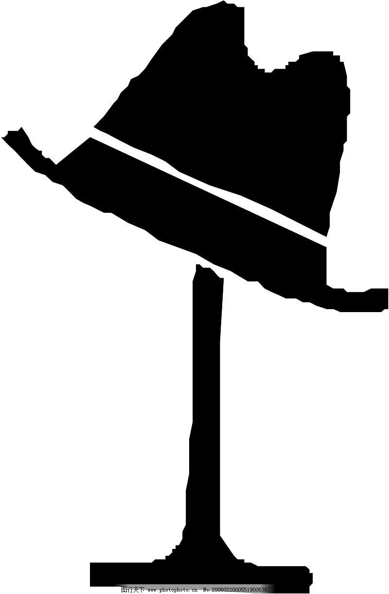 衣鞋帽0072_其他_矢量图_图行天下图库