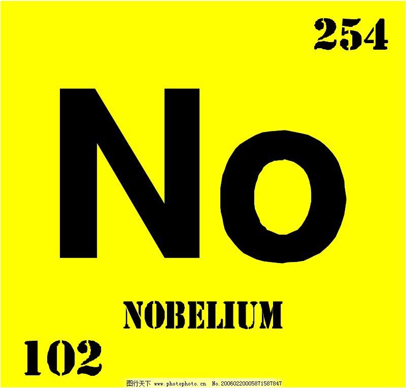 化学记号0071_现代科技_矢量图_图行天下图库