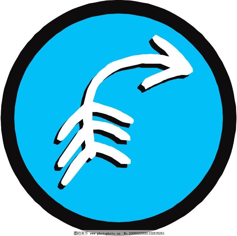 标识图形 指示箭头 logo & graphs firefighting
