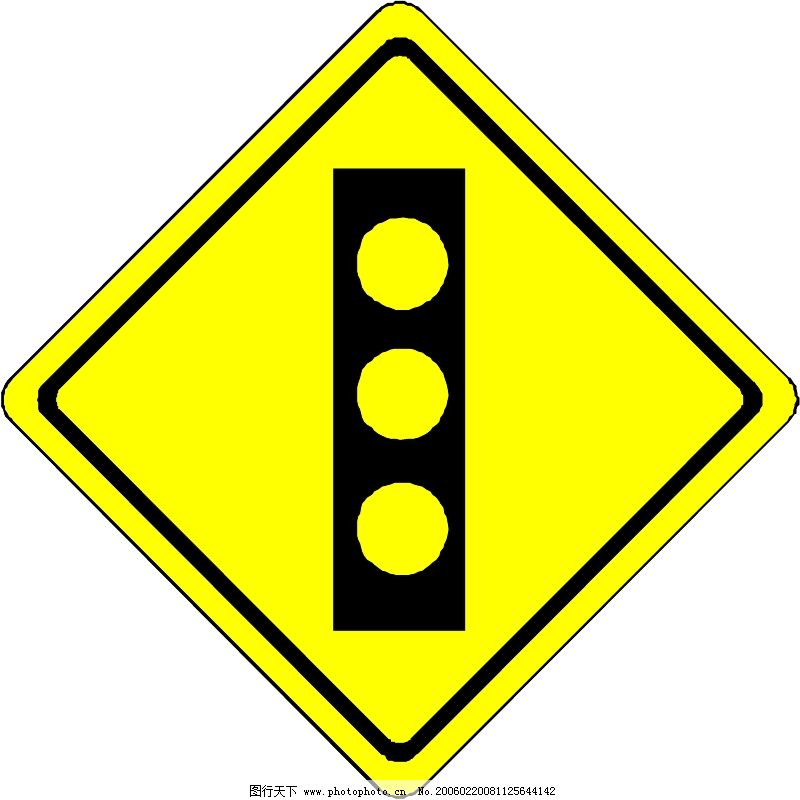 交通标识0643
